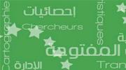 Site des données ouvertes du Ministère de l'Intérieur Tunisien
