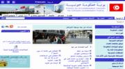 Portail Du Gouvernement Tunisien